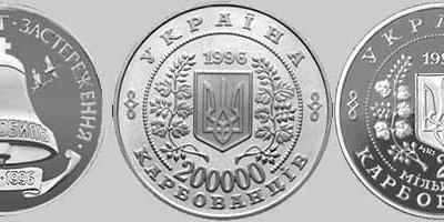 памятні монети України