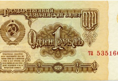 грошова реформа1961