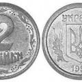 2 копійки 1992 року