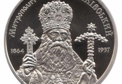 монета – Василь Липківський