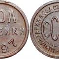 Півкопійки СРСР