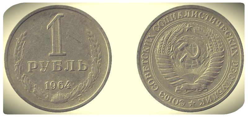 монета1 рубль