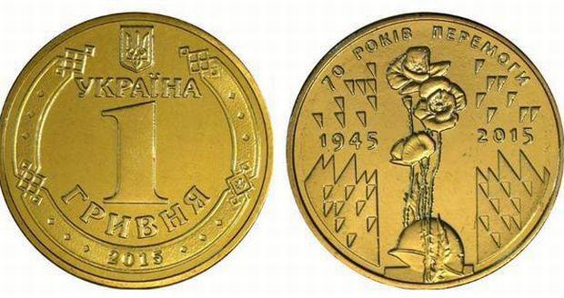 70 років перемоги монета