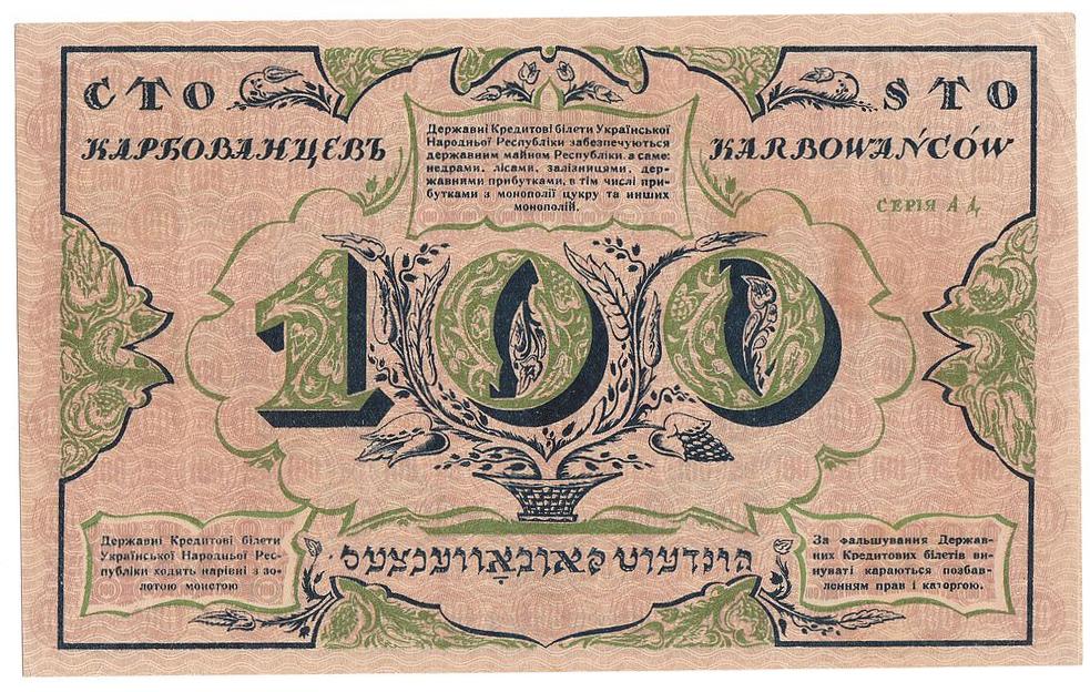 100 карбованець 2