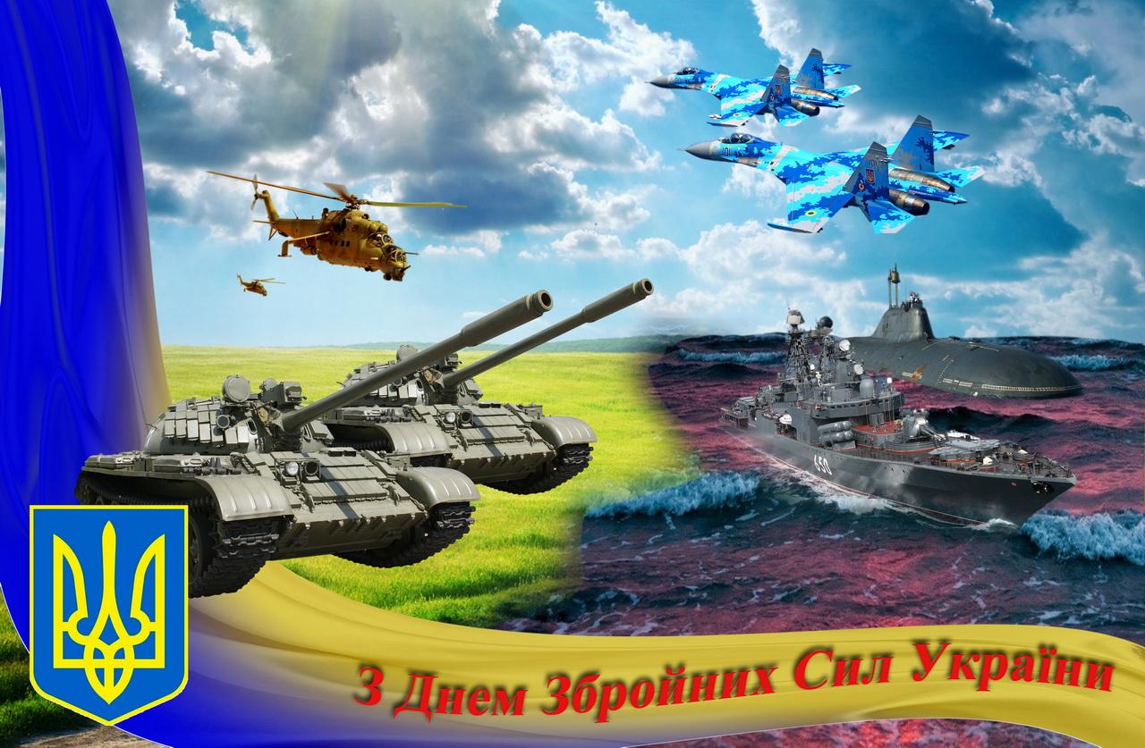 """Результат пошуку зображень за запитом """"до дня збройних сил україни"""""""
