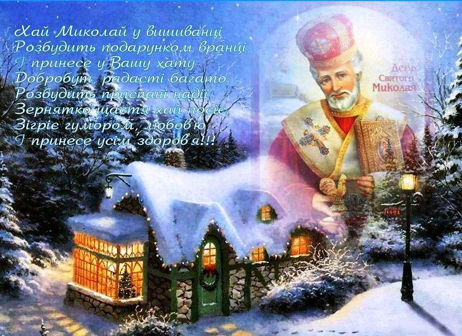 Картинки по запросу вітаємо з святим Миколаєм